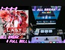 【手元動画】Last Kingdom (MASTER) ALL BREAK & FULL BELL【#オンゲキ】