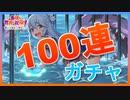 【このファン】100連ガチャ回してみた。【実況】