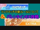 【ZX_COB】ランクマッチのこと少し話した後に、バレンタインイベントEX攻略に挑戦している動画【ゼクスコードオーバーブースト】#23