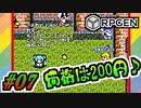 【生放送RPGEN実況】これがミクちゃんですか #07