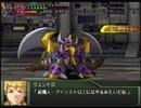 【週刊】スパロボOG2【実況】part48-2