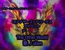 Pアナザーゴッドハーデスジャッジメント ~The Other World~