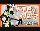 【ロードバイク×バーチャル】FTPテストをやってみよう!【第二回自転車動画祭】