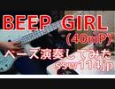 【ベース】BEEP GIRL (40mP) オッサンがスラップで演奏してみた【ssw114jp】TABあります BEEP GIRL (40mP) COVER