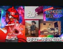Let's収容違反!三行でわかる朝のSCP紹介!10/22 ~ 10/31紹介分