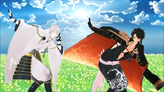 【MMD刀剣乱舞】 世界の真ん中を歩く 鶴丸国永・陸奥守吉行