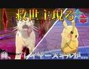 #8【ポケモン剣盾(SEASON3)】Season3は初代統一PTで挑む 【実況プレイ動画】