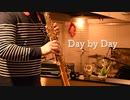 【サックス】Day by Day/Steve Barakatt