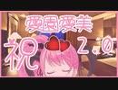 センシティブチャレンジに成功してしまう愛園愛美【祝2.0化】