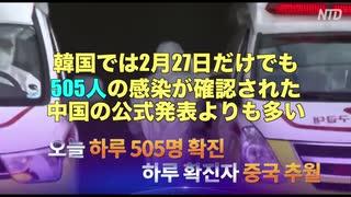 対中忖度で韓国医療崩壊