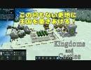 【ゆっくり実況】枝豆王国記 【Kingdoms and Castles】