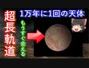 【ゆっくり解説】1万年に1回の天体! 忙しい人のための天体3分チャレンジ セドナ編