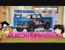 ゆっくりによる玩具紹介 PART13 ミニ四駆シリーズ NO.1 フォード・レインジャー