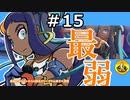 #15 最弱のポケモンたちと納豆がいく ガラル地方の冒険 【初見ポケモン実況】