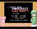 月末ピンボール 2nd -2-【VOICEROID実況】