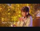 【なたん】Snow Fairy Story【踊ってみた】