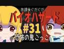 【りおみお°】リサちゃんヤバイしバリー許さない#31【バイオハザード】【biohazard】