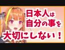 【桐生ココ】日本人について、ホロライブのメンバーについて語る【ホロライブ切り抜き】