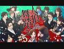 【人狼舞踏会-4th season-#5】遠吠え村!01