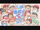 【人狼舞踏会-4th season-#5】遠吠え村!02