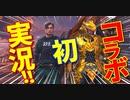 【MHW:IB】ついにぼっち卒業!?初コラボ実況!!【初見実況】part1