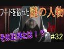 【サイコブレイク2 初見実況】娘を救うため、再び悪夢の世界へ! Part 32