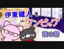 伊東健人をワンピッグ~夜の部~