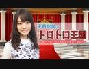 【国民限定】天野聡美のトロトロ王国 第1回トロリンピック 来賓:山下七海