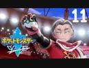 【ポケモン剣盾(ソード)】バタコさんとカブおじさん【11匹目】