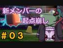 【ポケモン剣盾】ドラム缶(ゆかり)のランクマッチ録 03:メガネトリック【VOICEROID実況】