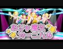 【双葉汐音】おジャ魔女カーニバル!! 歌ってみた【MMD-PV】
