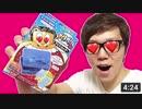 【冷プの○リ○リ君】がヱ□い!Adult Toy Collection!