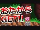 突き動かされる者、星のカービィスーパーデラックス#04【実況プレイ】