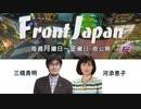 【Front Japan】店じまい国家のなれの果て / 遅すぎた日本の対応と中国経済の行方[桜R2/2/28]