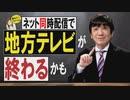【教えて!ワタナベさん】民放「ネット同時配信」で、遂にテレビが終わるかも?![桜R2/2/29]