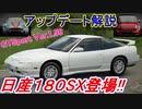 【実況】 待望の日産180SXにアストンマーティンDBR9、フィアット500が追加! GTSport最新アップデートを解説! グランツーリスモSPORT Part207