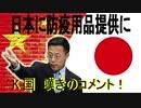 中国「日本に防疫用品提供」に、韓国から嘆きのコメント!