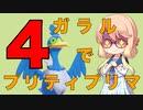 【ポケモン剣盾】ガラルでプリティプリマ! Part4【ゆっくりVOICEROID実況】