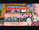 【Overcooked! 2】妖精シェフをあごでつかう新人バイトコラボまとめ【ひなの羽衣&楠栞桜】