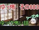 【ゆっ怖】ゆっくり怖い話・その883【怪談】