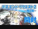 【限定版開封】PS4「デスエンドリクエスト」Death end BOX!かぜり@なんとなくゲーム系動画の購入品紹介