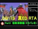 【ネタバレ有】DQ11S真ED RTA 3Ⅾモードのみ 7h54m49s Part3/15