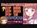 【PSO2能力付け】7sユニ<ステ235HP200PP15&SOP枠>レシピ解説【凄く楽しい】