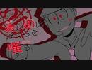 【卓ゲ松さんCoC】赤い印はぼくらを嗤う。その1