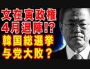 文在寅政権4月退陣危機!!韓国総選挙で与党惨敗の窮地!!