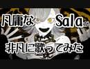 【エバ】凡庸な男が非凡に歌ってみたが、ある意味汎用性高いのが/Sala
