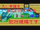 【マリオメーカー2】ハイテンションで楽しみまくるマリオメーカー【part18】