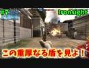 【Ironsight】この重厚なる盾を見よ!(Balistic Shield) #7