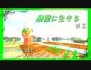 【Minecraft】ついに農業の時代が来た。2株目【農業MOD】