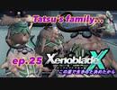 【結月ゆかり実況】この星で生きると決めたから【XenobladeX】ep.25